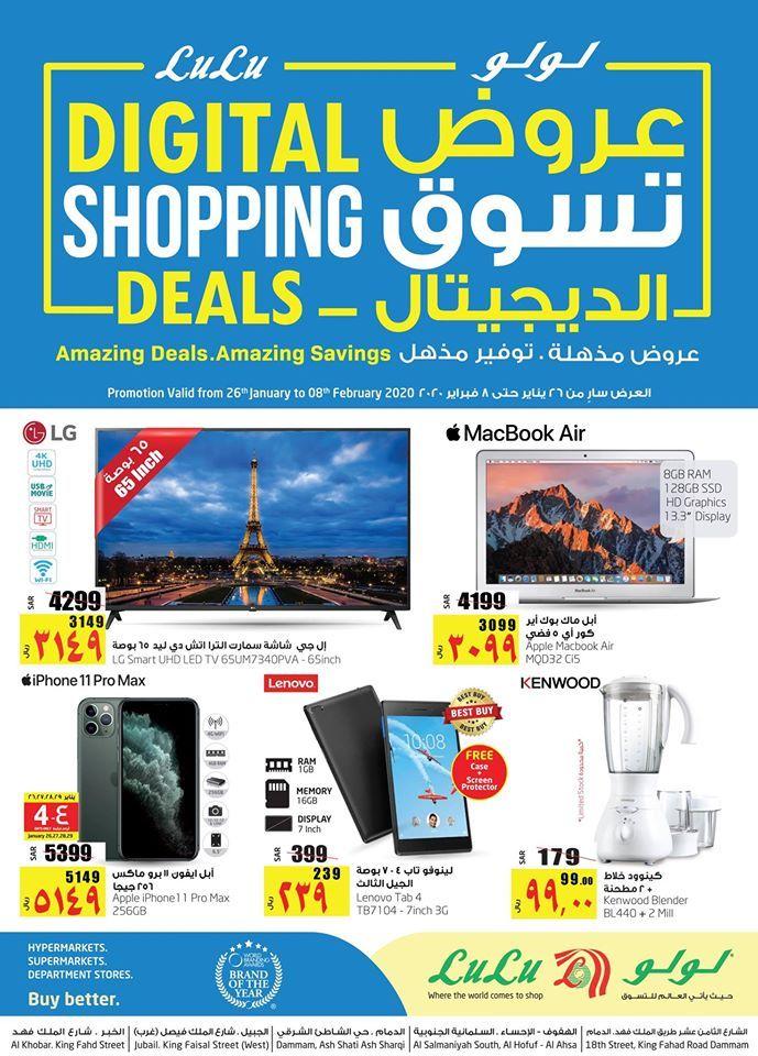 Pin By Soouq Sudia On عروض لولو Deals Shopping Digital Macbook Air