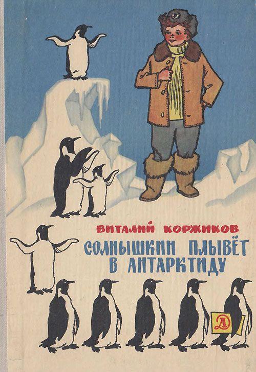 Коржиков В. «Солнышкин плывёт в Антарктиду». Иллюстрации - Генрих Вальк. - 1969 г.