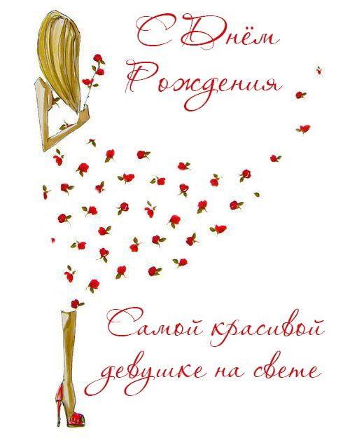 Стильные открытки с днем рождения девушке женщине, марта бабушке