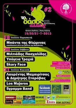 Το Δάσος Αλλιώς 2013 - Tranzistoraki's Page!