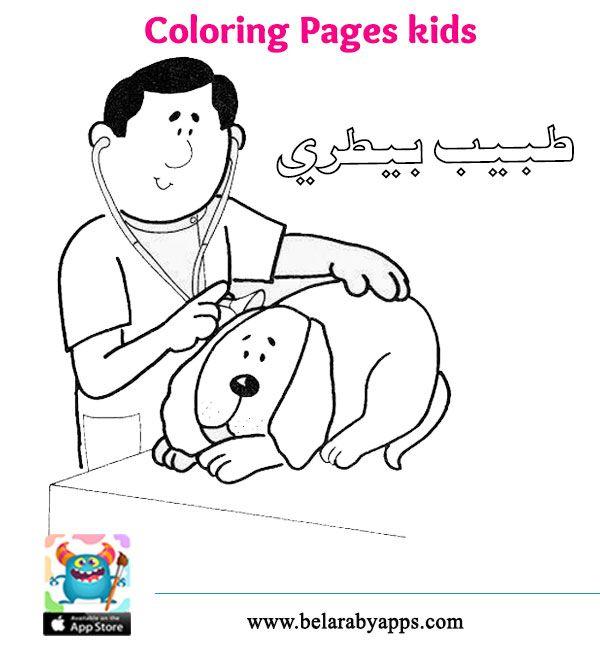 بطاقات تلوين المهن للاطفال تعليم المهن للاطفال بالصور رجل الاطفاء مهنة المعلم بالعربي نتعلم Math School Coloring Pages Fictional Characters