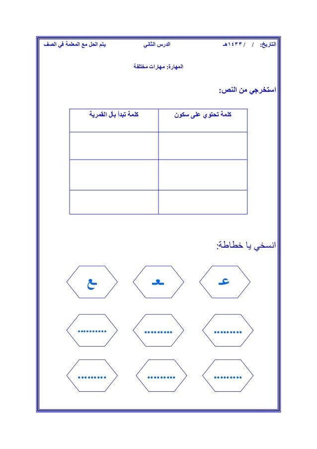 ملزمة لغتي للصف الأول الأبتدائي الفصل الثاني Learning Arabic Arabic Lessons Teach Arabic