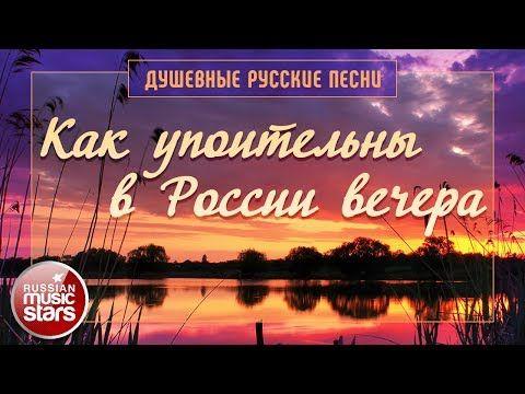 Как Упоительны в России Вечера ✿ Самые Душевные Русские Песни - YouTube