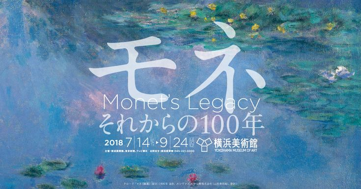 横浜美術館で2018年夏に開催。日本初公開を含むモネ作品、約25点を公開。さらにモネが影響を与えた、ロスコ、フランシス、リキテンスタインら20世紀の作家の作品から現代アートまでを一同に展覧し、モネの新たな魅力に迫ります。
