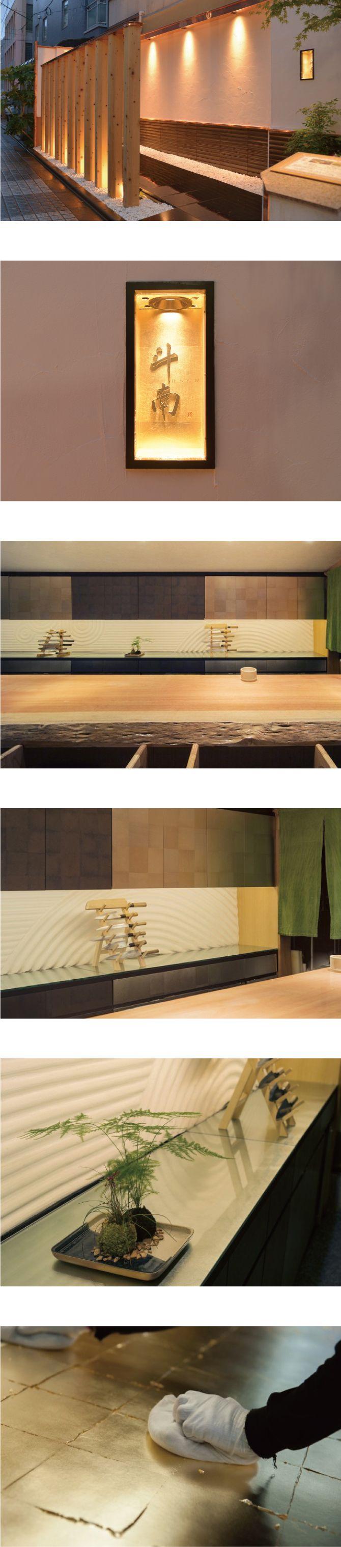 日本料理店「斗南(となみ)」を 箔シートでリニューアル! #日本料理店 #インテリア #カッティングシート #内装 #箔シート #箔 #中川ケミカル