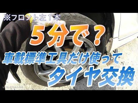 5分で?車載標準工具だけを使ってタイヤ交換 - YouTube