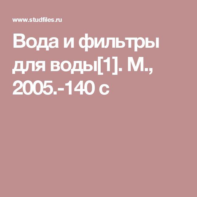 Вода и фильтры для воды[1]. М., 2005.-140 с