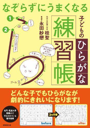 なぞらずにうまくなる子どものひらがな練習帳:Amazon.co.jp:本