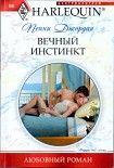Вечный инстинкт. Начните читать книги Джордан Пенни в электронной онлайн библиотеке booksonline.com.ua. Читайте любимые книги с мобильного или ПК бесплатно и без регистрации.