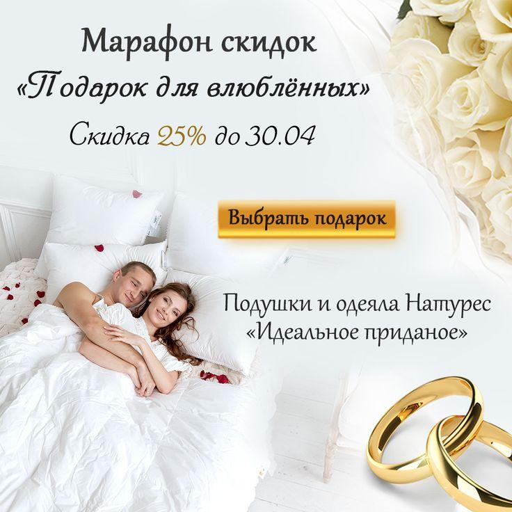 Доброе утро! Давайте знакомиться, меня зовут Анна. Это я размещаю посты от магазина @biopodushka 💐 Рассказываю о многообразии скидок и интересных предложениях. А сейчас помогу Вам в выборе подарка. 👇👇 «Ломаете» голову, что подарить: 💍 На свадьбу молодожёнам? 💑 Влюблённой паре? 💁 Своей дочери? 🏡 На новоселье? ❗ Мы придумали для вас решение! Качество и красота по выгодной цене! ___________________________________________ Стартовала новая неделя Марафона скидок до 30.04🏃. Неделя…