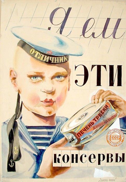 """"""" Canned Cod's Liver """" Advertising Poster, Russia, Artist: Kuzginov Sakharov(Circa 1950] from sailorgil on tumblr"""