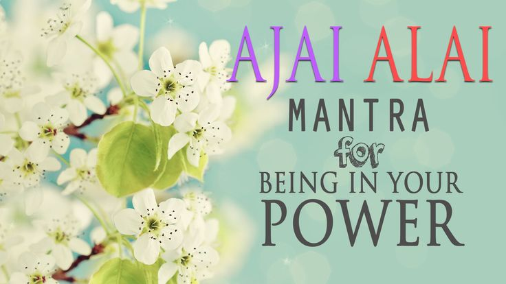 Ajai Alai | Mantra for Being In Your Power and to Develop Radiant Body Get MP3 of this Mantra : https://gum.co/EdAYn This Mantra is so rhythmic and poetic th...