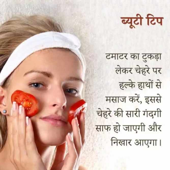 Pin By Ruchi Pandey On Tips Good Skin Tips Healthy Skin Tips Skin Care Remedies