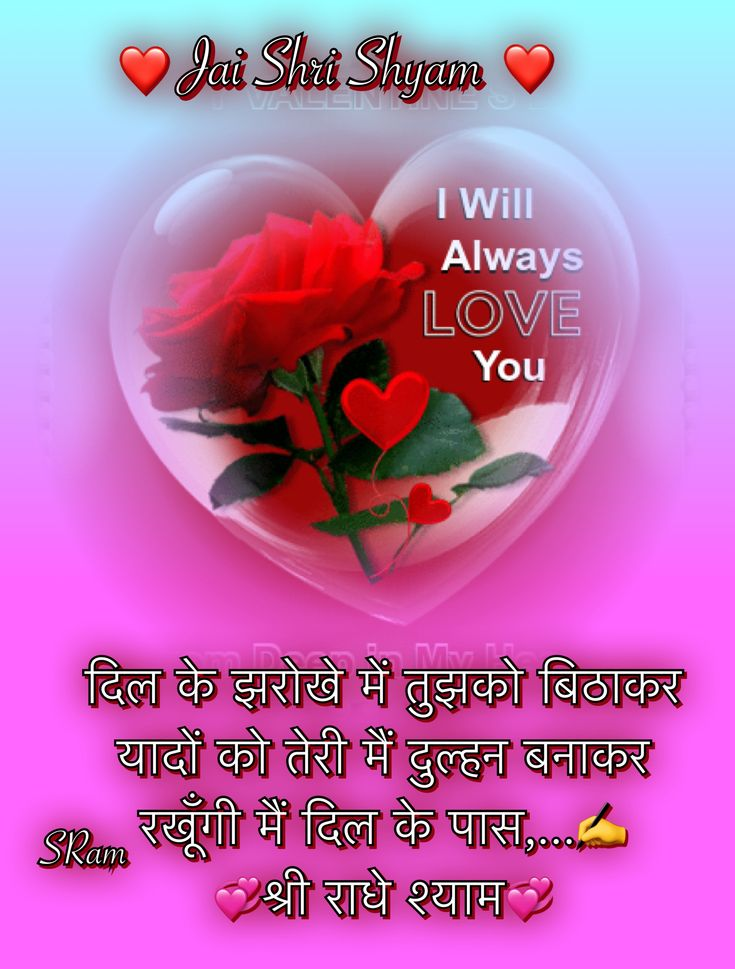 Valentine Day Hindi Shayari. happy valentine day 2016 romantic ...