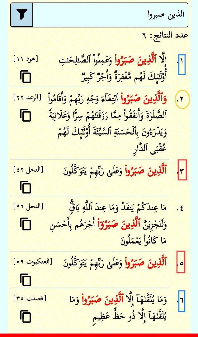 الذين صبروا ست مرات في القرآن وحيدة بزيادة الواو والذين صبروا في الرعد ٢٢ مرتان اتفاق الطرفان إلا الذين صبروا مرتان آية مطابقة Math Math Equations