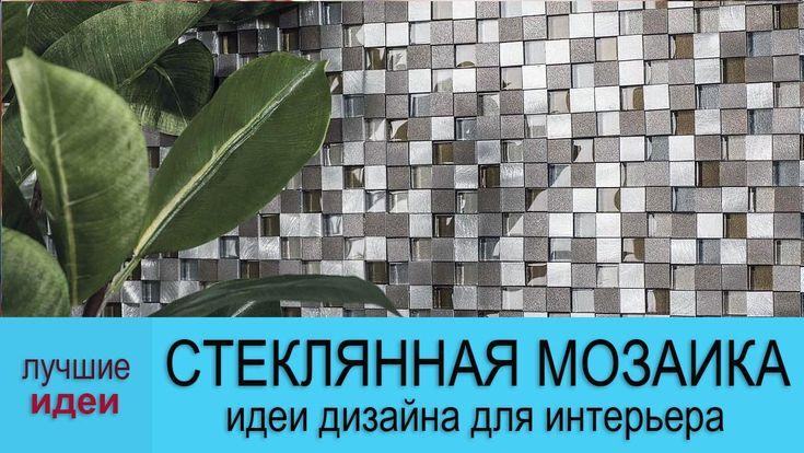 Стеклянная мозаика – лучшие идеи дизайна в интерьере