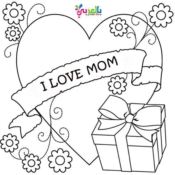 رسومات عن الام والطفل بطاقات جاهزة للطباعة رسومات للتلوين للاطفال للطباعة بطاقات مميزة Mothers Day Coloring Sheets Mother S Day Colors Mothers Day Cards