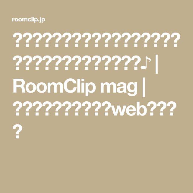 お洒落な収納アイテムに大変身!ダイソーの「粘土ケース」活用例♪   RoomClip mag   暮らしとインテリアのwebマガジン