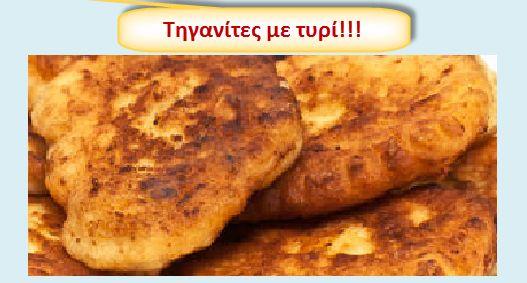 Τηγανίτες με τυρί, εύκολα και γρήγορα!!!    ΥΛΙΚΑ   -2 αυγά -1 κούπα γάλα -1 φακελάκι μπέικιν...