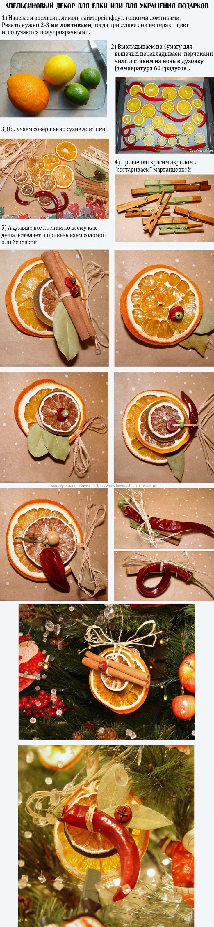Апельсиновый декор на новый год. Подарки на новый год своими руками. Более 20 идей