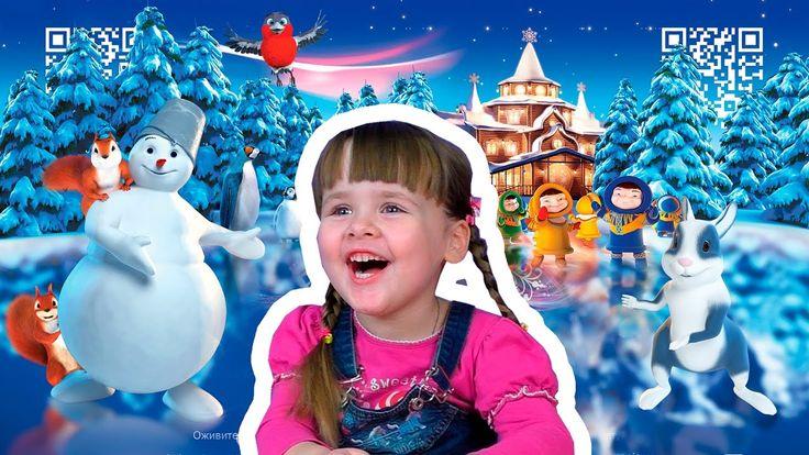 Волшебная открытка от Деда Мороза / AR открытка / Открытка с дополненной...