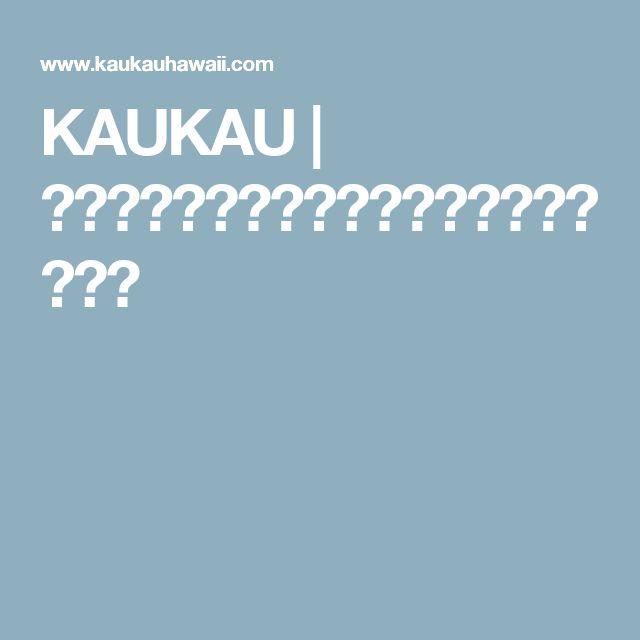 KAUKAU   ハワイのお得なクーポン&予約ならカウカウ