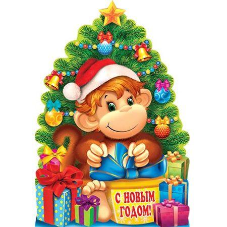 Открытки с годом обезьяны