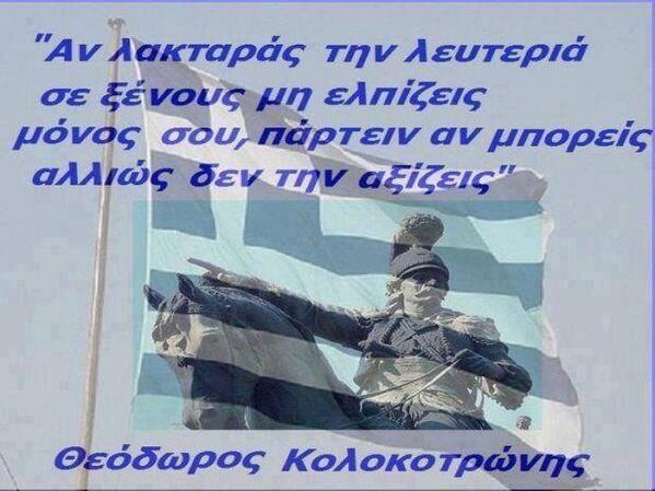 Τιμώντας αυτούς που πολέμησαν και θυσιάστηκαν για την Ελευθερία μας τιμούμε την ίδια μας την ύπαρξη..
