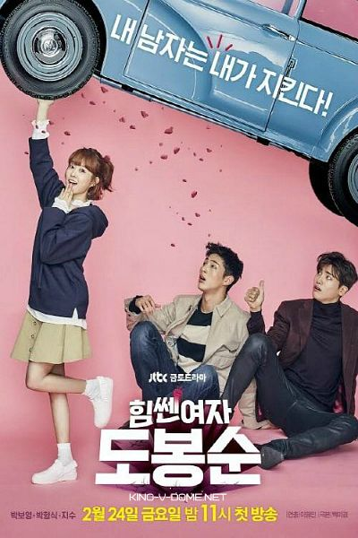 Сильная женщина То Бон-сун 1 сезон фильм