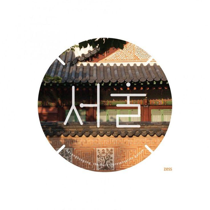 서울. zess type. 2013.  http://zesstype.com/