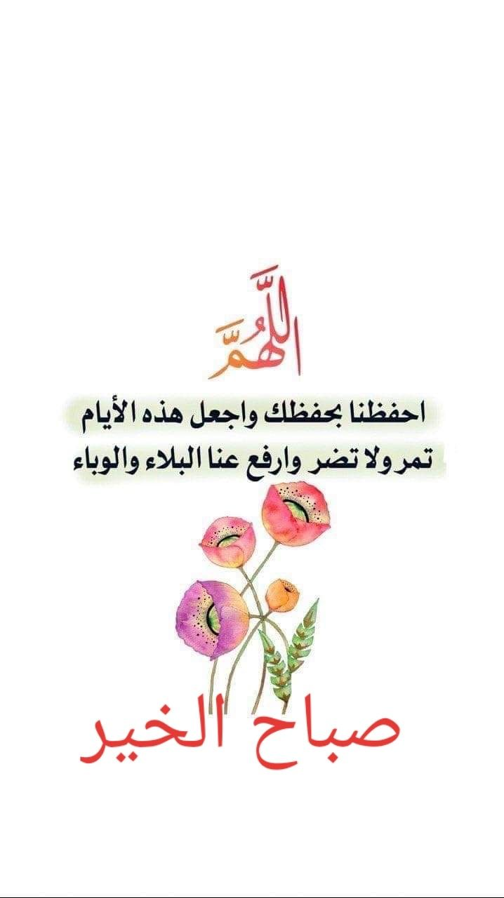 Pin By 𝓶𝓪𝓰𝓭𝔂 On اقوال وصباحات Arabic Love Quotes Morning Quotes Good Morning