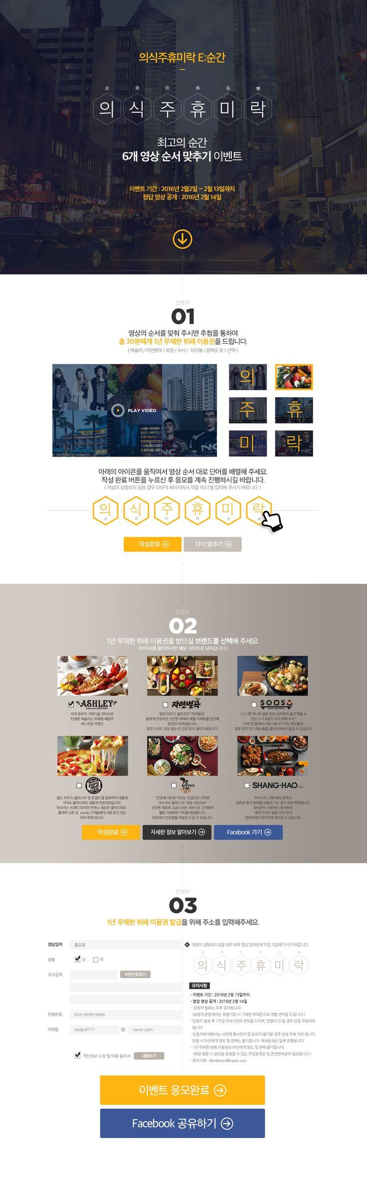 이랜드,이벤트,랜딩페이지,이벤트 페이지,event,one page,landing,web page,의식주휴미락