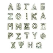 South Hill Designs offers #GreekLetters charms for $5 each. www.SouthHillDesigns.com/charm-girl