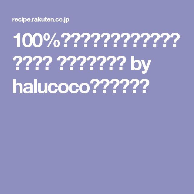 100%ジュースで寒天ゼリーダイエット☆ レシピ・作り方 by halucoco 楽天レシピ