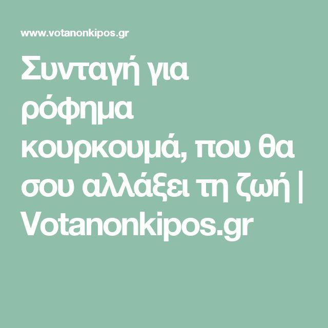 Συνταγή για ρόφημα κουρκουμά, που θα σου αλλάξει τη ζωή | Votanonkipos.gr