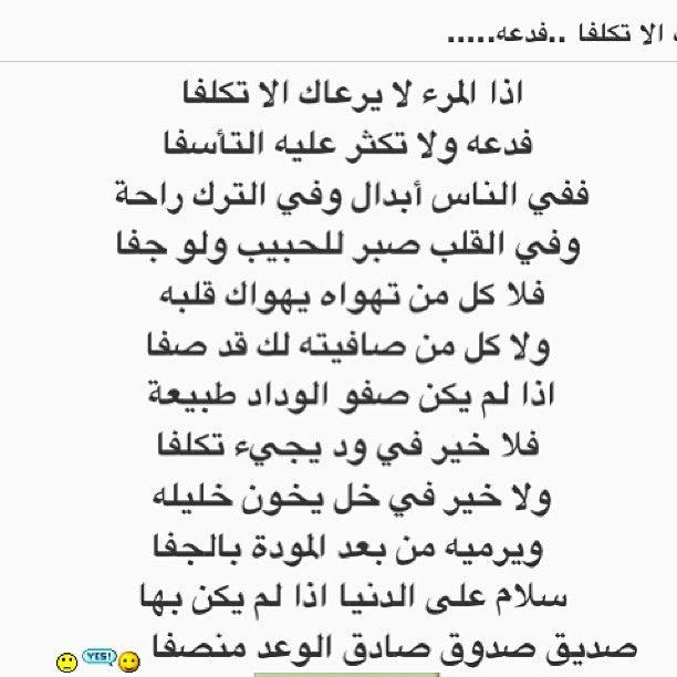 من اجمل اشعار الامام الشافعي Arabic Quotes Quotes Quran Arabic