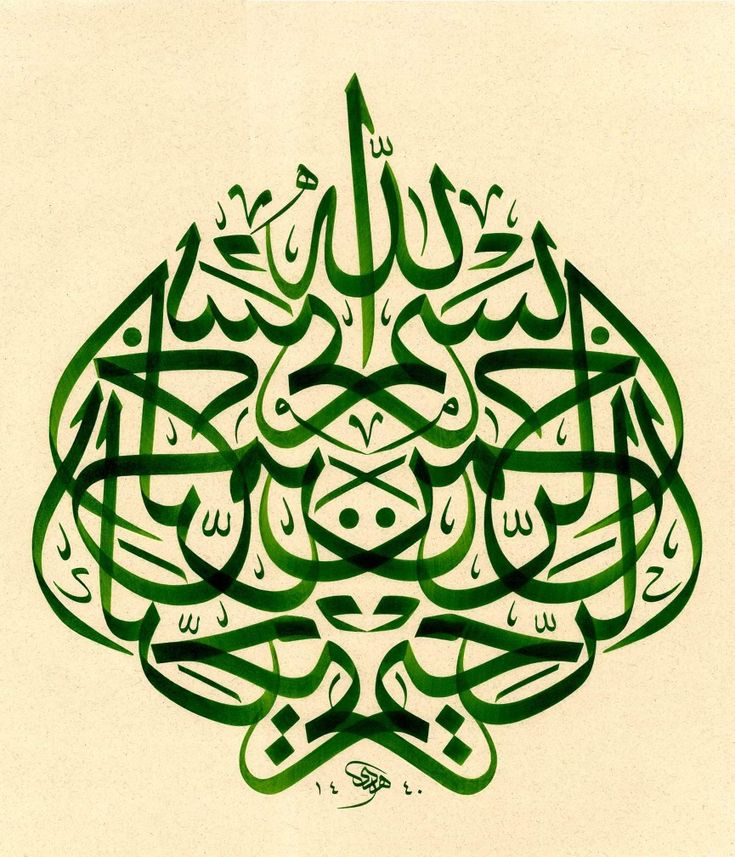 Aaskri Mohamed adlı kullanıcının خطوط البسملة panosundaki