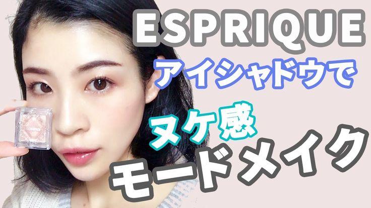 ESPRIQUE】エスプリーク単色アイシャドウでヌケ感モードメイク♡ - YouTube