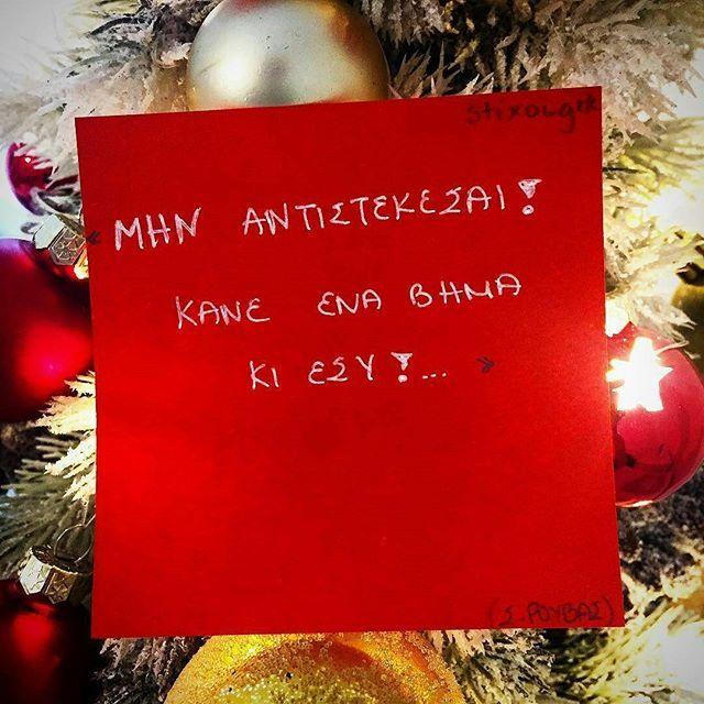 Καλημέραααααα και καλή εβδομάδα σε όλους! Christmas Loading.. #Repost @stixoi.grk μην αντιστέκεσαι - Σάκης Ρουβάς ✔#stixoigrk  _ _ #stixoi #greekquote #greek #greeks #tragoudia #greeksong #στιχοι #τραγουδια #greekquotes #greekquotess #greekpost #greekposts #ig_greekpost #ig_greekquotes #greekstagram #ελληνικα #ellhnika #μηναντιστεκεσαι #ΣακησΡουβας #Ρουβας #SakisRouvas #mhnantistekesai #Rouvas #esy #agapi #αγαπη #agaph #greeksinger