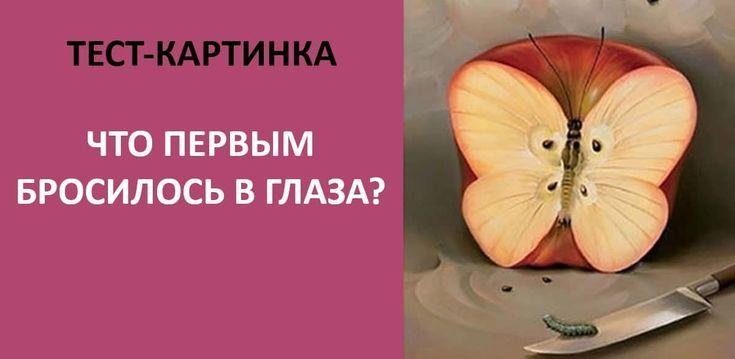 Тест что вы первым увидели на картинке яблоко нож