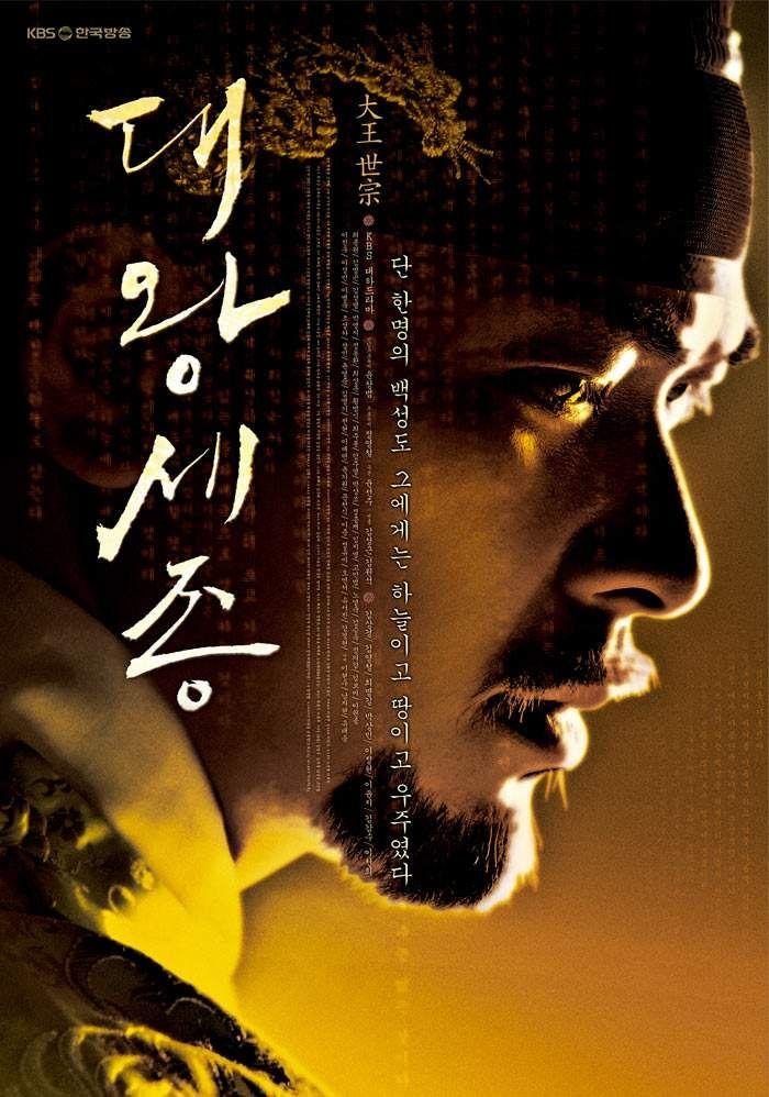 The Great King Sejong (대왕세종 - 大王世宗)