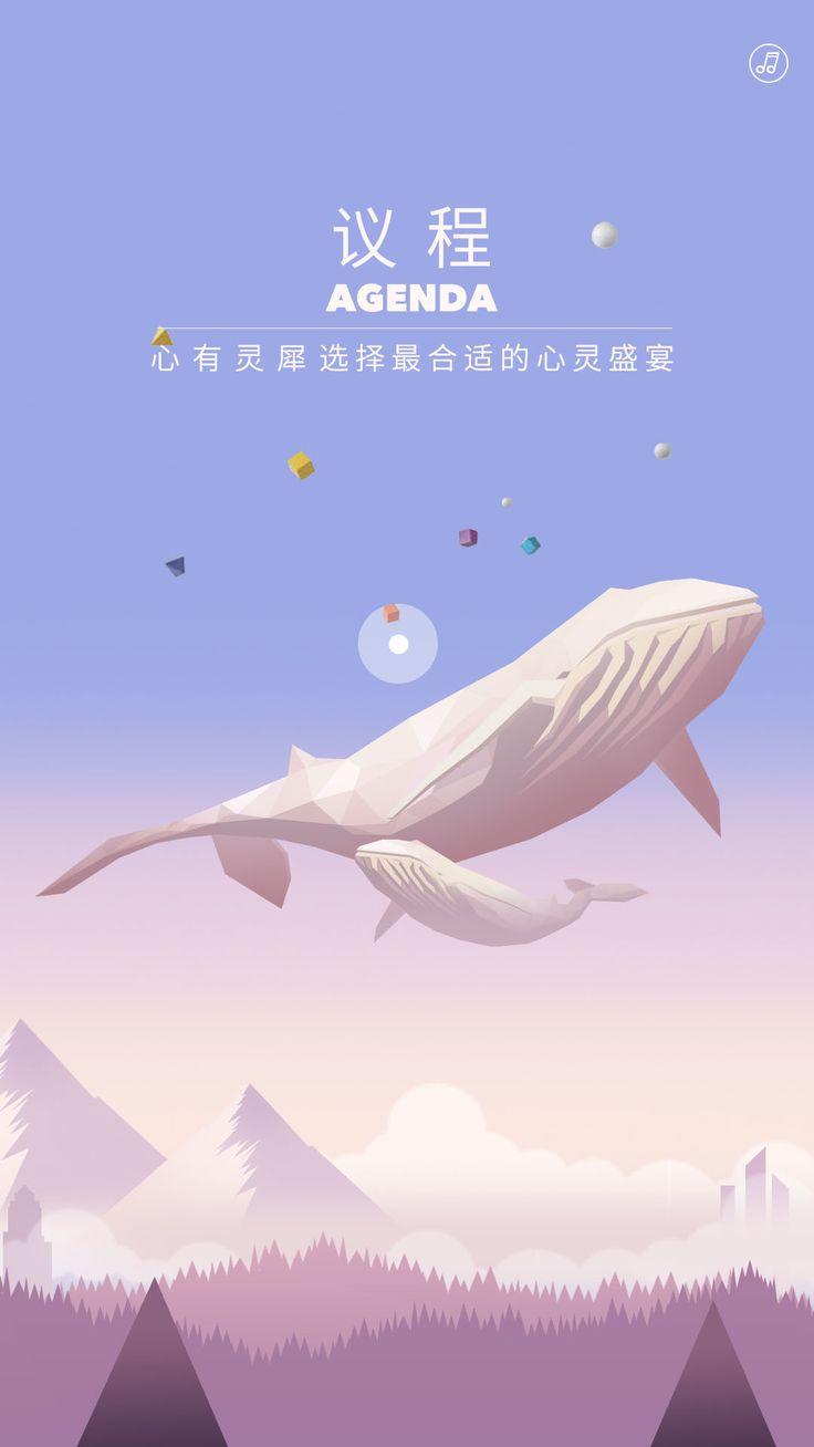 【2016_HTML5移动生态大会】H5邀请函