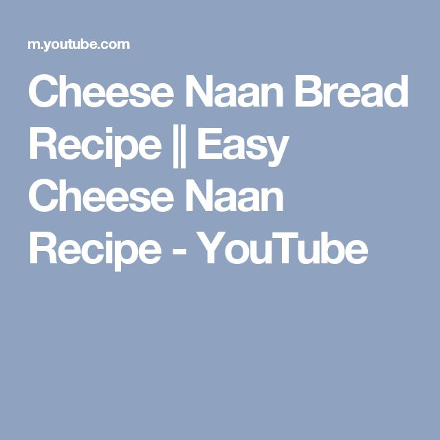 Cheese Naan Bread Recipe || Easy Cheese Naan Recipe - YouTube