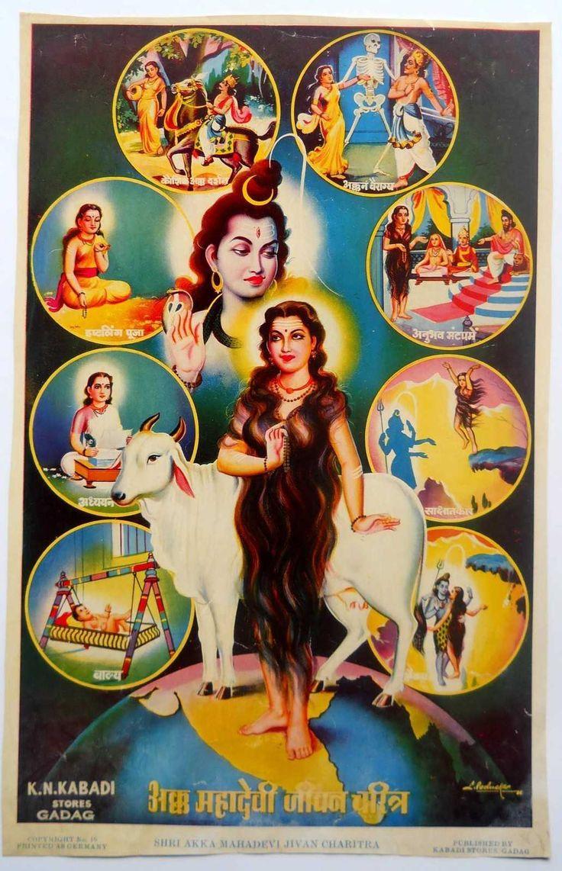 Shri Akka Mahadevi, a Kannada devotional poet