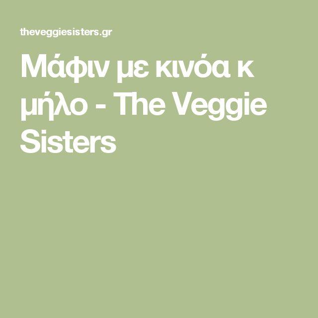 Μάφιν με κινόα κ μήλο - The Veggie Sisters