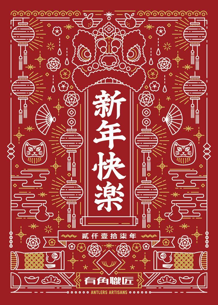 2017新春視覺 on Behance