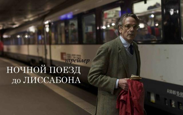Cineast: Ночной поезд до Лиссабона / Night Train to Lisbon / Трейлер