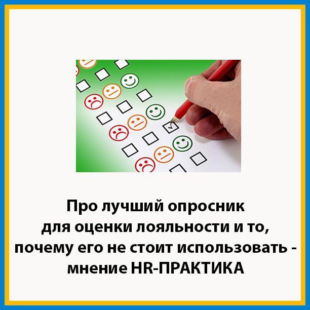 https://hr-praktika.ru/blog/case/otsenka-loyalnosti-personala-oprosnik/ - статья из блога HR-ПРАКТИКА