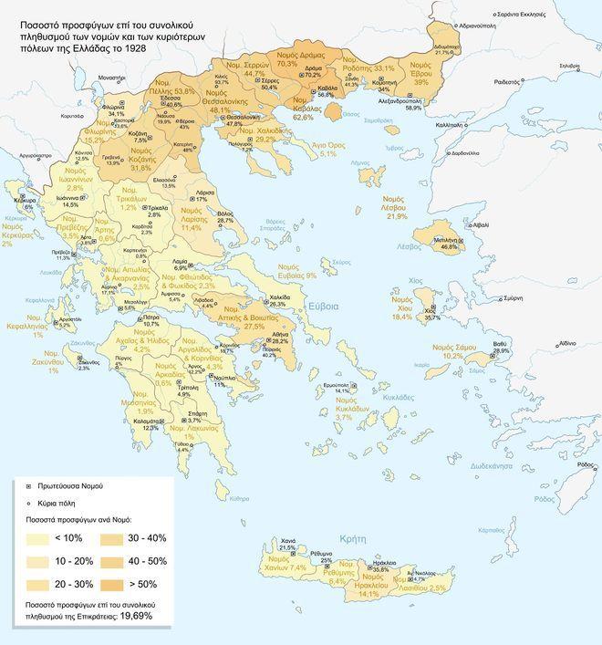 Όταν οι Έλληνες υποδέχονταν 1.221.849 Έλληνες πρόσφυγες - Πολιτισμός - NEWS247