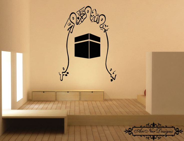 Pleasing 30+ Islamic Wall Decor Inspiration Of Best 25+ Islamic Wall ...